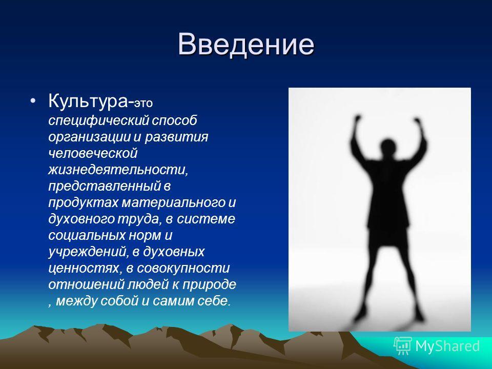 Презентация на тему Реферат Тема Массовая и элитарная культура  3 План Введение Понятие массовая и элитарная культура Основные