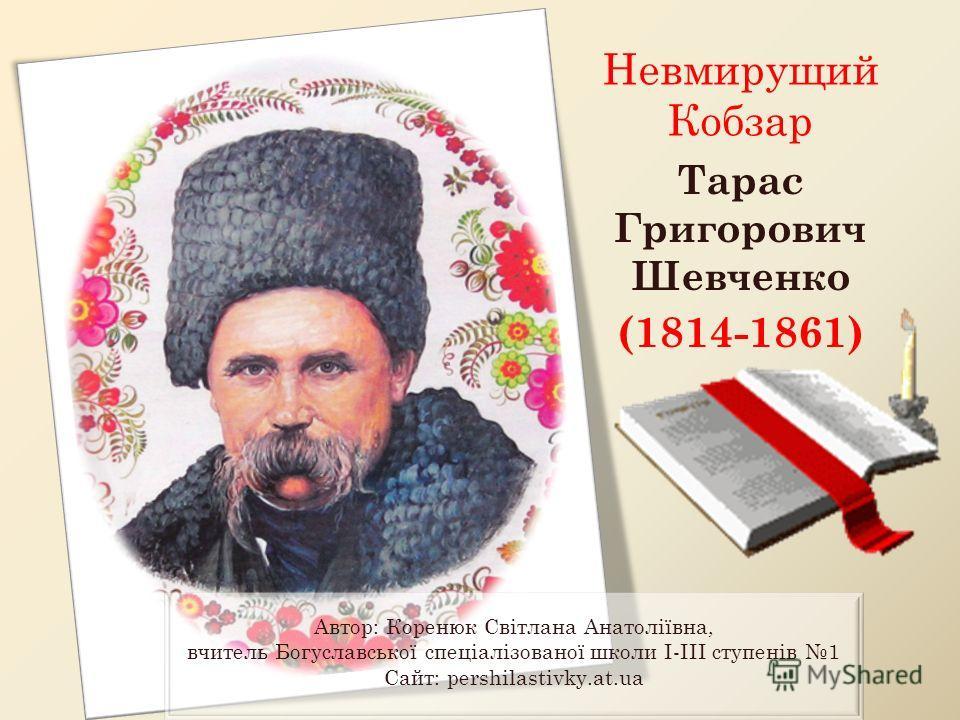 Тарас Григорович Шевченко (1814-1861) Невмирущий Кобзар