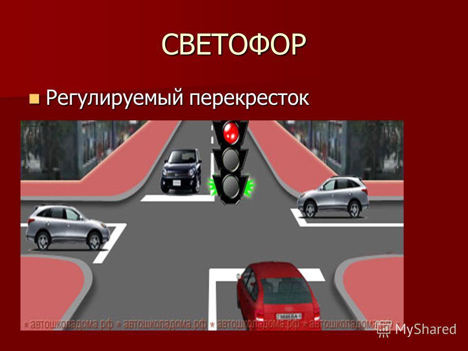 СВЕТОФОР Регулируемый перекресток Регулируемый перекресток