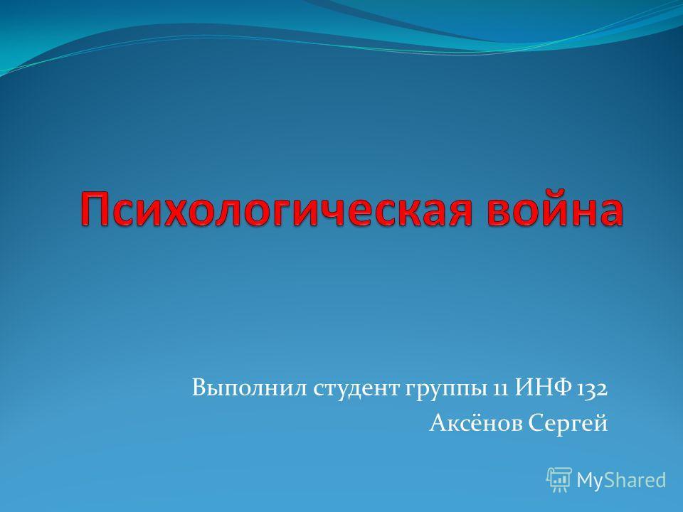 Выполнил студент группы 11 ИНФ 132 Аксёнов Сергей