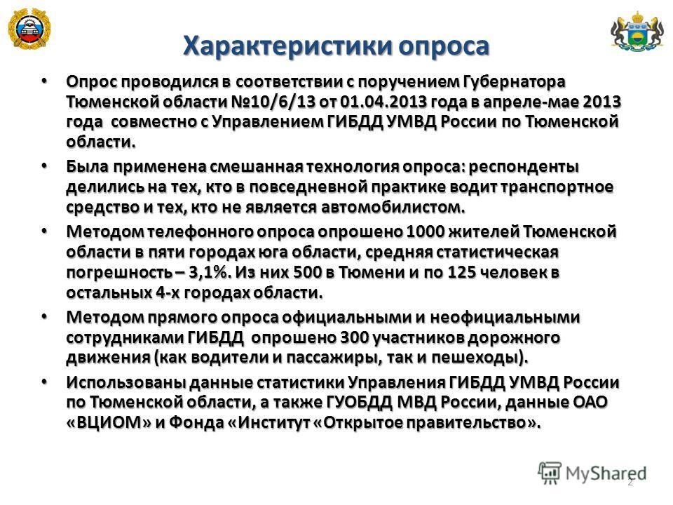 Характеристики опроса Опрос проводился в соответствии с поручением Губернатора Тюменской области 10/6/13 от 01.04.2013 года в апреле-мае 2013 года совместно с Управлением ГИБДД УМВД России по Тюменской области. Опрос проводился в соответствии с поруч