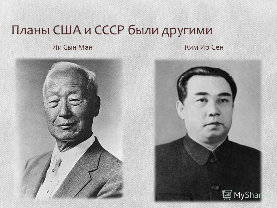 Планы США и СССР были другими Ли Сын Ман Ким Ир Сен