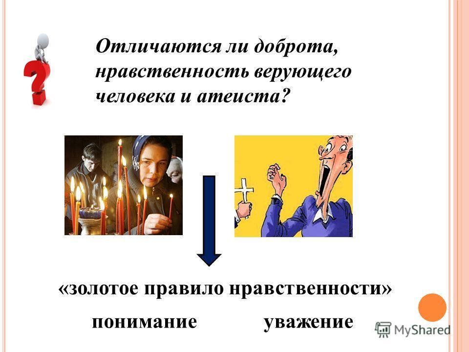 Отличаются ли доброта, нравственность верующего человека и атеиста? «золотое правило нравственности» понимание уважение