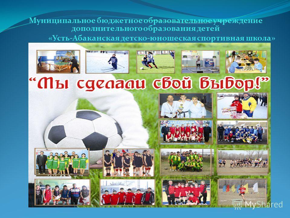Муниципальное бюджетное образовательное учреждение дополнительного образования детей «Усть-Абаканская детско-юношеская спортивная школа»