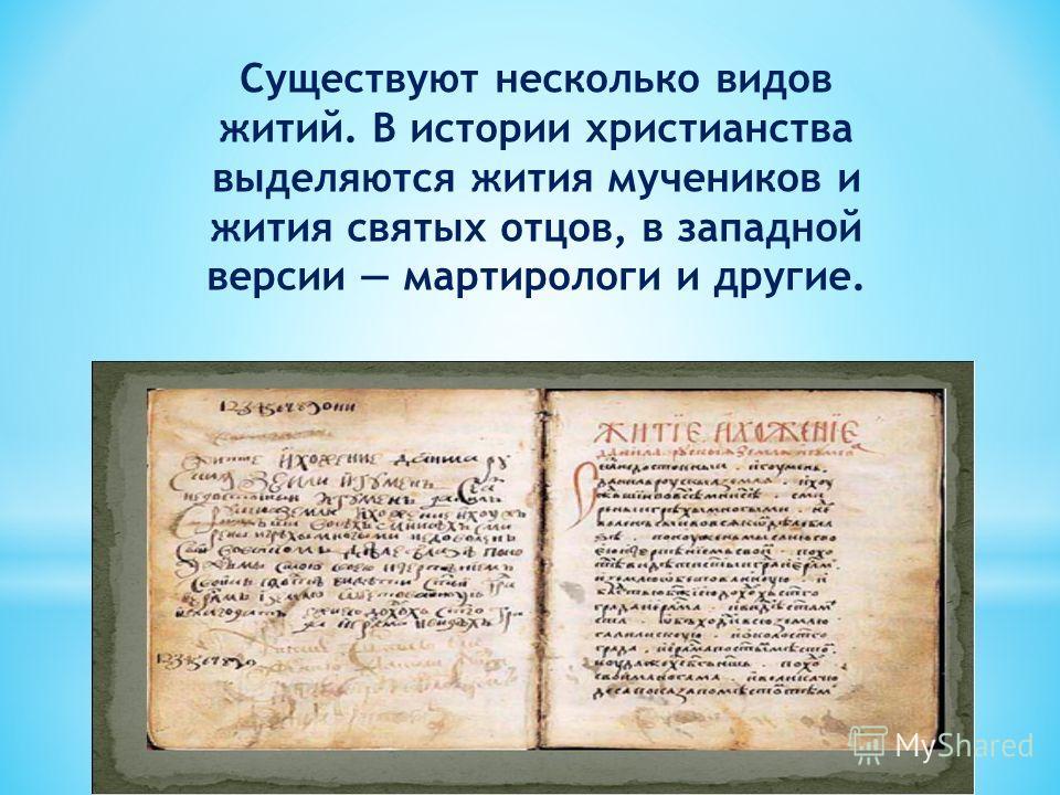 Существуют несколько видов житий. В истории христианства выделяются жития мучеников и жития святых отцов, в западной версии мартирологи и другие.