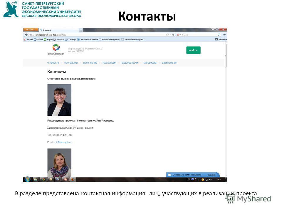 В разделе представлена контактная информация лиц, участвующих в реализации проекта Контакты