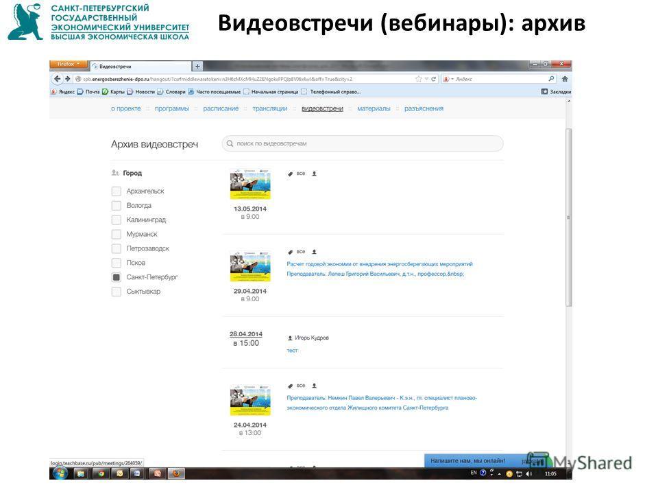 Видеовстречи (вебинары): архив