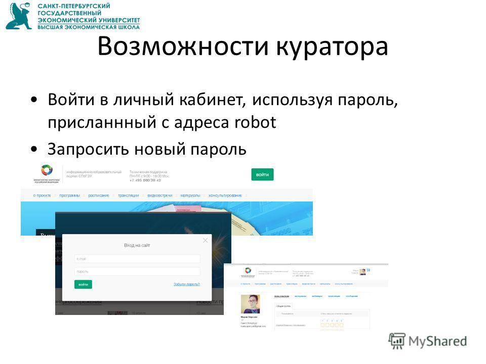 Возможности куратора Войти в личный кабинет, используя пароль, присланнный с адреса robot Запросить новый пароль