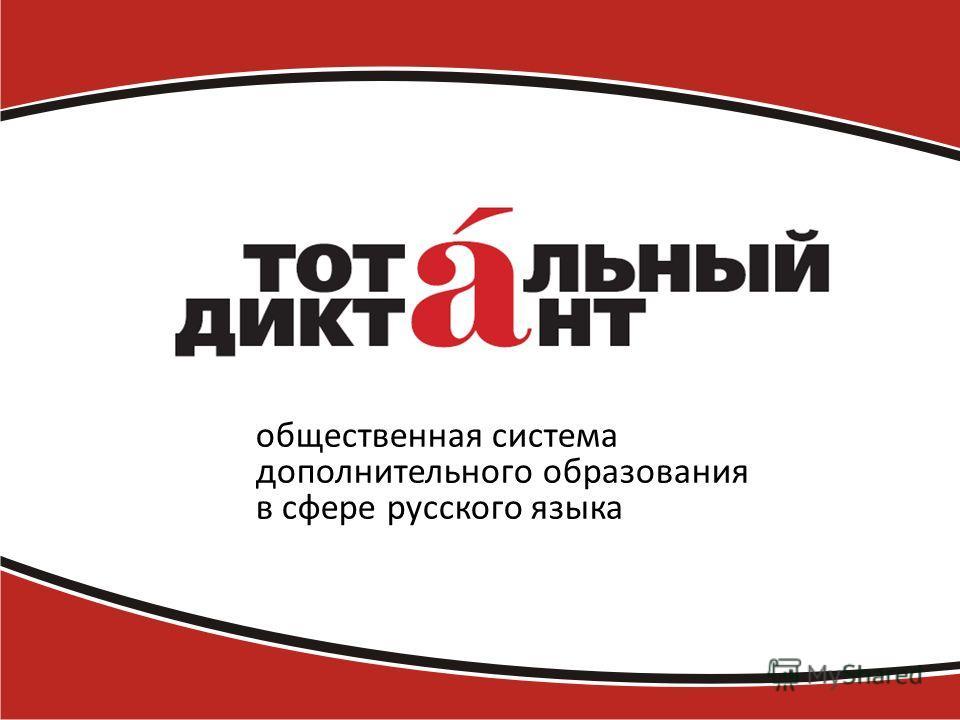 общественная система дополнительного образования в сфере русского языка