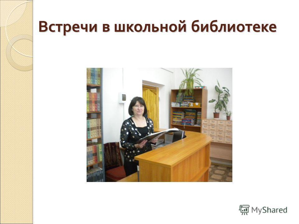 Встречи в школьной библиотеке