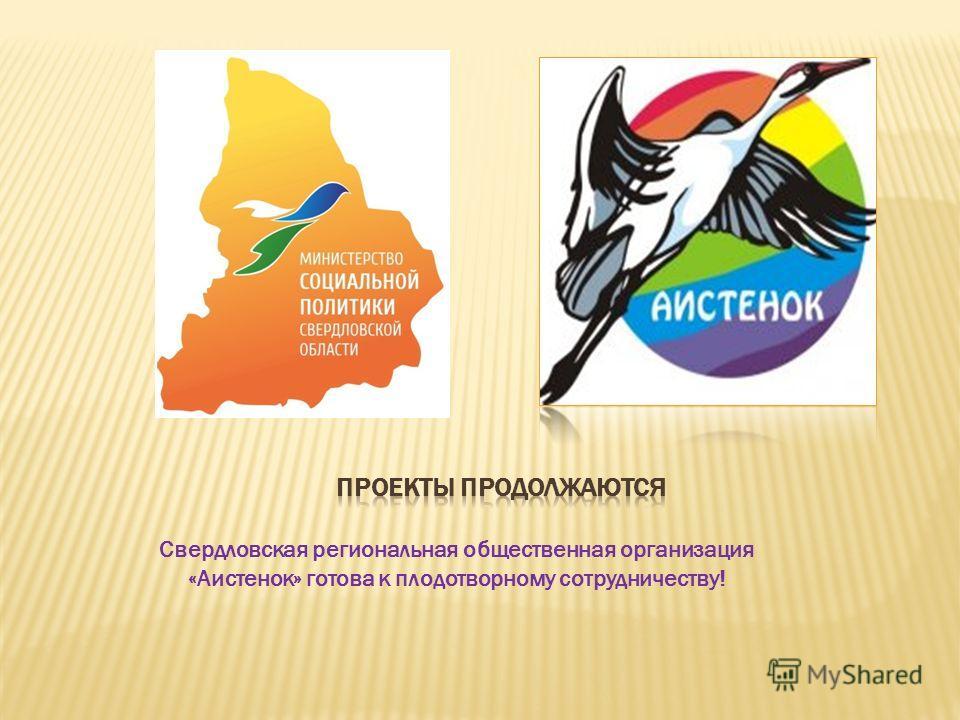 Свердловская региональная общественная организация «Аистенок» готова к плодотворному сотрудничеству!