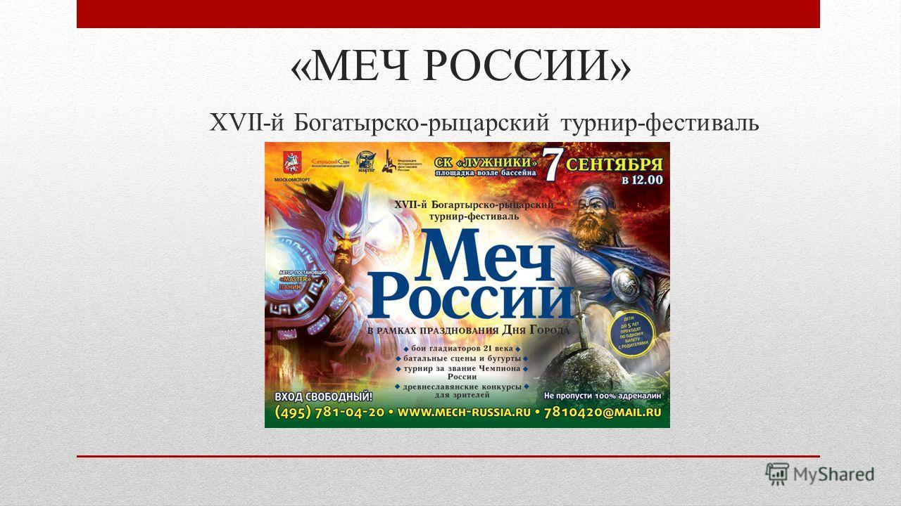 «МЕЧ РОССИИ» XVII-й Богатырско-рыцарский турнир-фестиваль