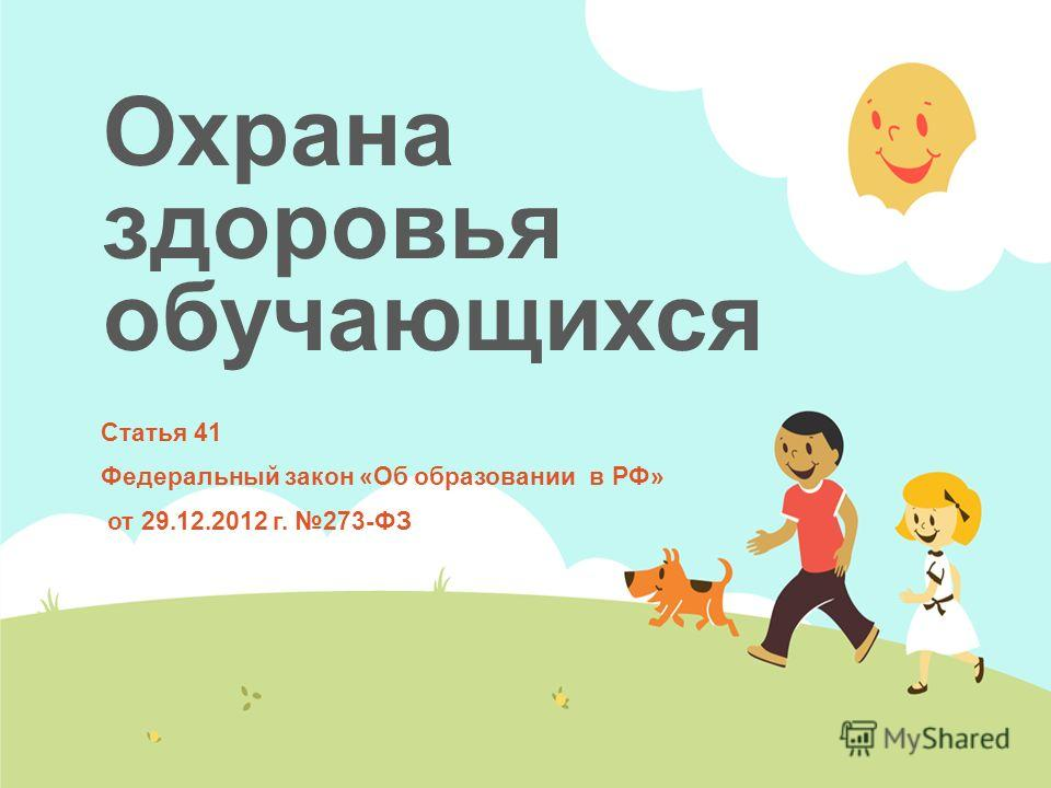 Охрана здоровья обучающихся Статья 41 Федеральный закон «Об образовании в РФ» от 29.12.2012 г. 273-ФЗ