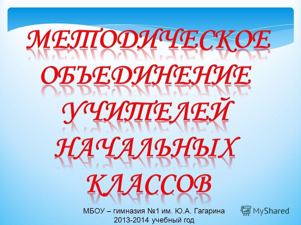 МБОУ – гимназия 1 им. Ю.А. Гагарина 2013-2014 учебный год