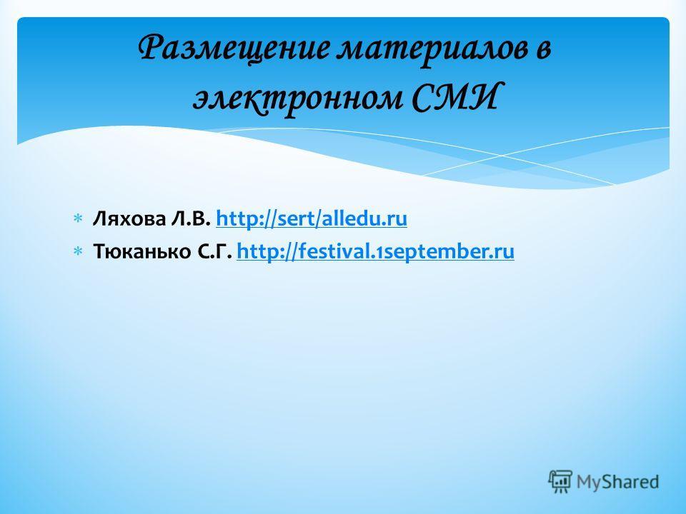 Ляхова Л.В. http://sert/alledu.ruhttp://sert/alledu.ru Тюканько С.Г. http://festival.1september.ruhttp://festival.1september.ru Размещение материалов в электронном СМИ