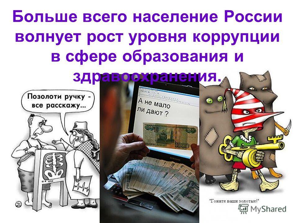 Больше всего население России волнует рост уровня коррупции в сфере образования и здравоохранения.