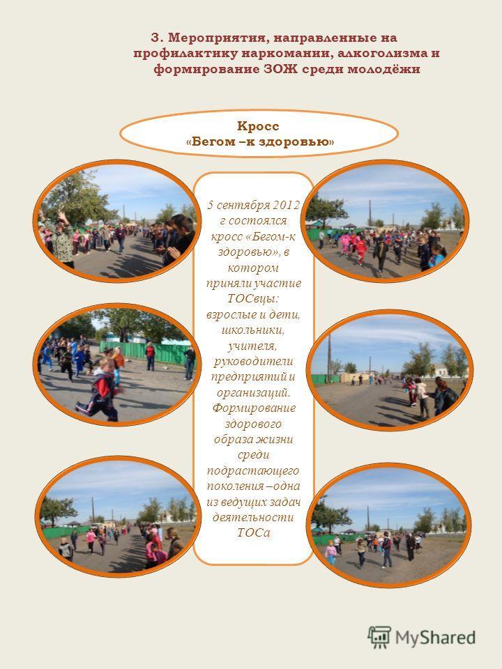 5 сентября 2012 г состоялся кросс «Бегом-к здоровью», в котором приняли участие ТОСвцы: взрослые и дети, школьники, учителя, руководители предприятий и организаций. Формирование здорового образа жизни среди подрастающего поколения –одна из ведущих за