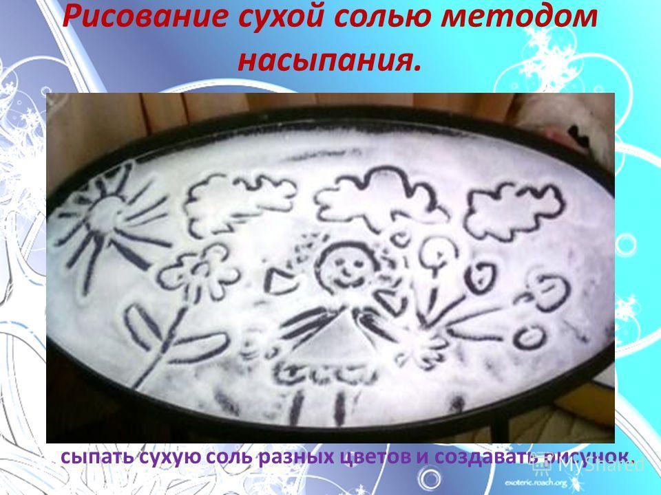 Рисование сухой солью методом насыпания. сыпать сухую соль разных цветов и создавать рисунок.