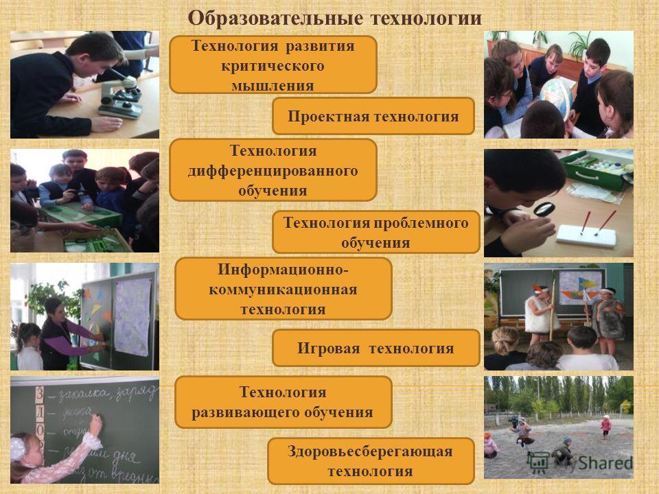 Образовательные технологии Проектная технология Технология дифференцированного обучения Технология развития критического мышления Технология проблемного обучения Технология развивающего обучения Игровая технология Здоровьесберегающая технология Инфор