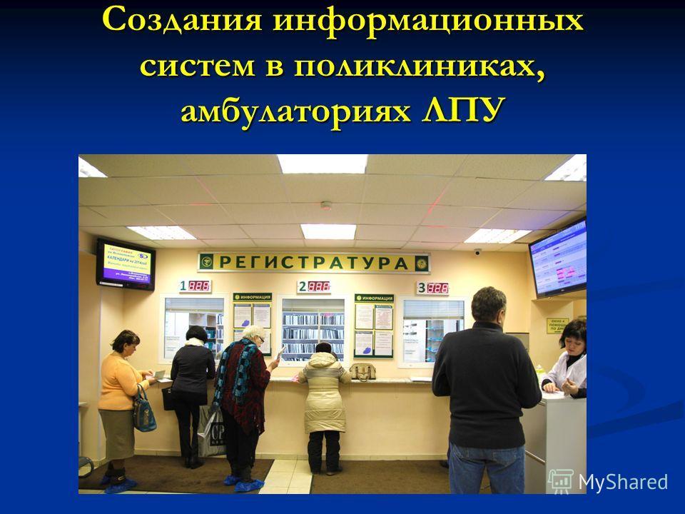 Создания информационных систем в поликлиниках, амбулаториях ЛПУ