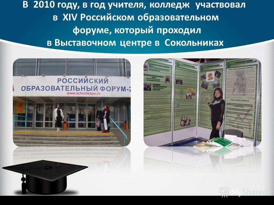 В 2010 году, в год учителя, колледж участвовал в XIV Российском образовательном форуме, который проходил в Выставочном центре в Сокольниках
