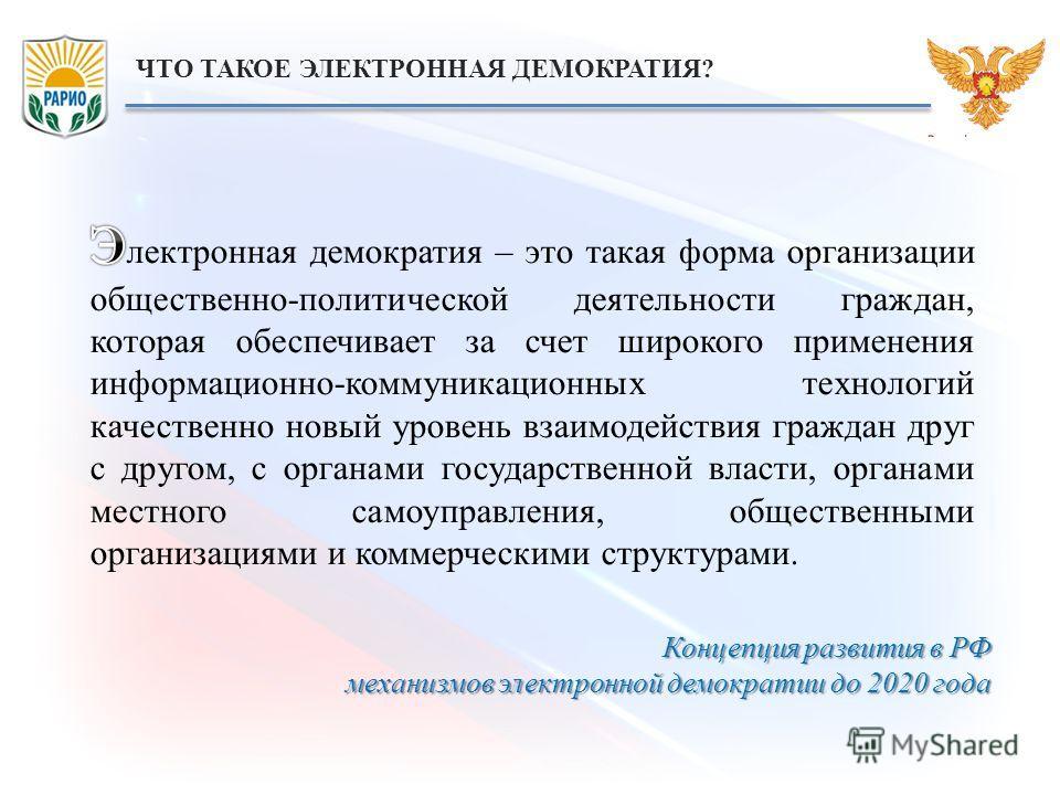 ЧТО ТАКОЕ ЭЛЕКТРОННАЯ ДЕМОКРАТИЯ? Концепция развития в РФ механизмов электронной демократии до 2020 года