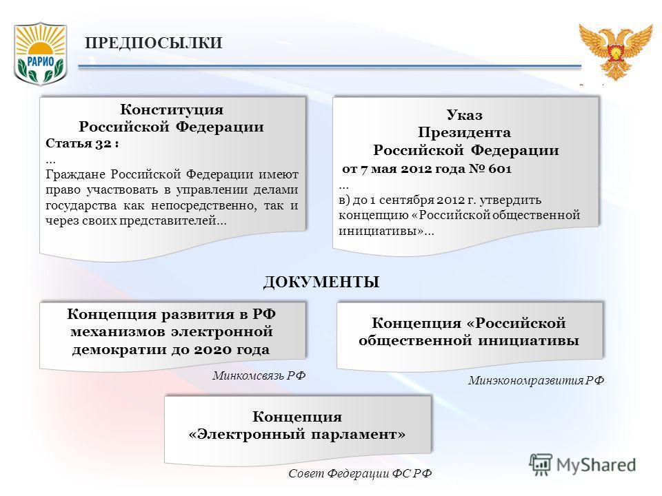 ПРЕДПОСЫЛКИ Указ Президента Российской Федерации от 7 мая 2012 года 601 … в) до 1 сентября 2012 г. утвердить концепцию «Российской общественной инициативы»… Указ Президента Российской Федерации от 7 мая 2012 года 601 … в) до 1 сентября 2012 г. утверд