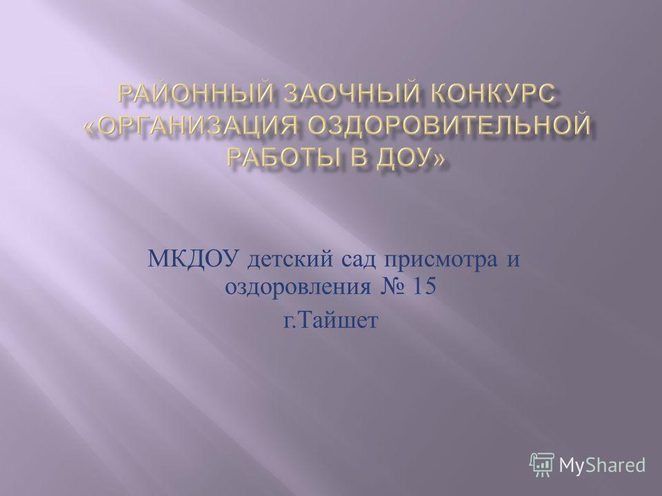 МКДОУ детский сад присмотра и оздоровления 15 г. Тайшет