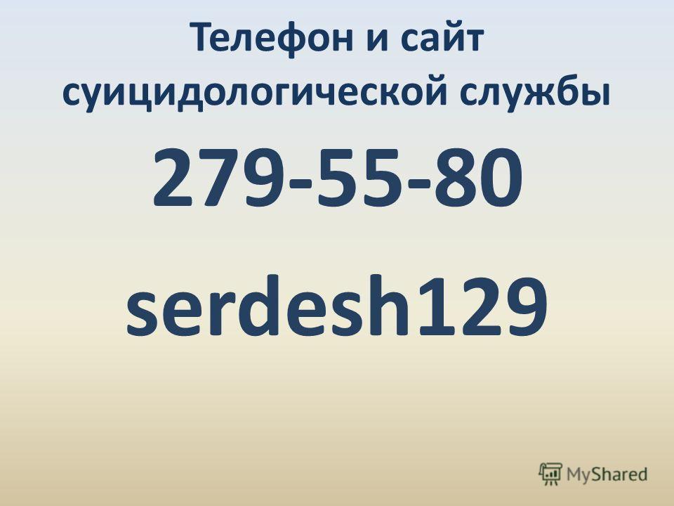 Телефон и сайт суицидологической службы 279-55-80 serdesh129
