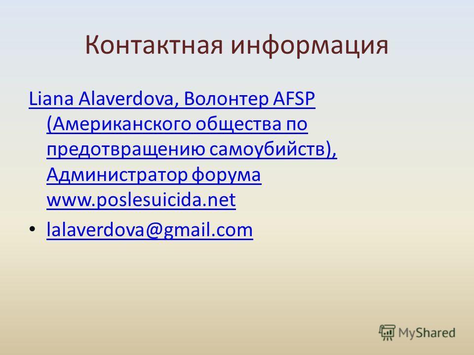 Liana Alaverdova, Волонтер AFSP (Американского общества по предотвращению самоубийств), Администратор форума www.poslesuicida.net lalaverdova@gmail.com Контактная информация