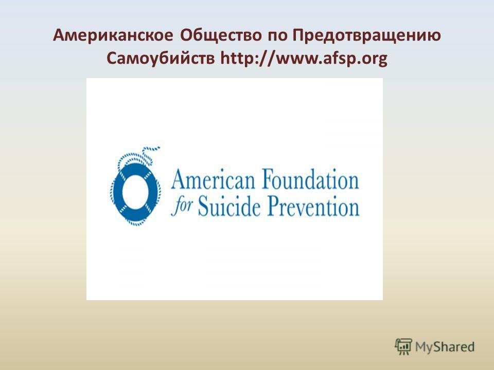 Американское Общество по Предотвращению Самоубийств http://www.afsp.org