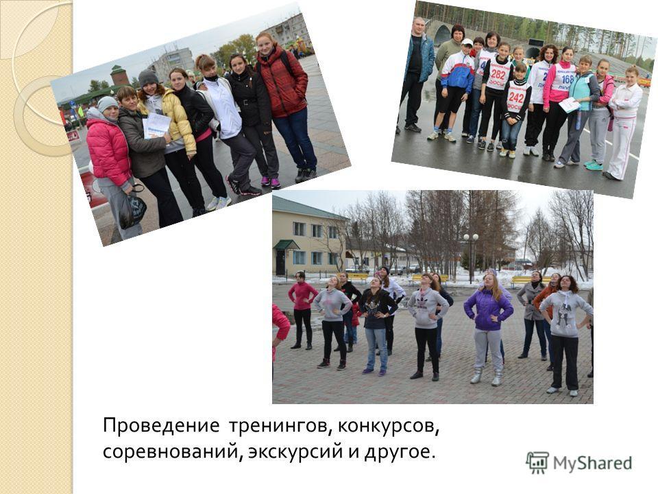 Проведение тренингов, конкурсов, соревнований, экскурсий и другое.