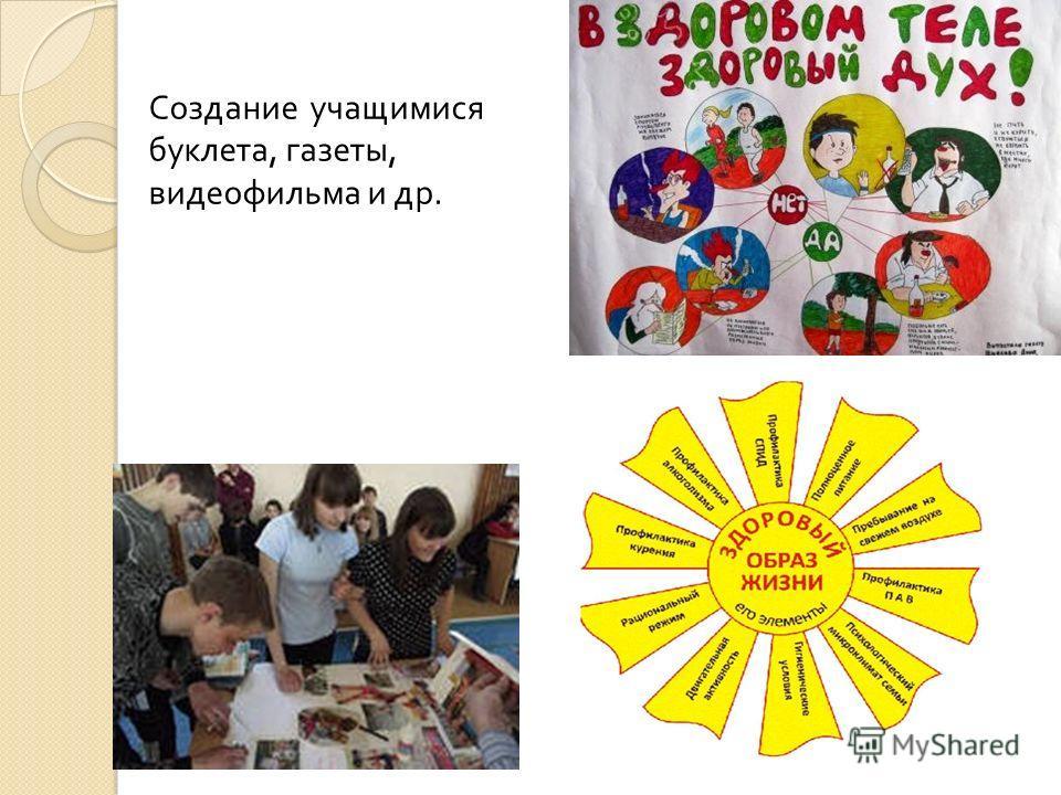 Создание учащимися буклета, газеты, видеофильма и др.