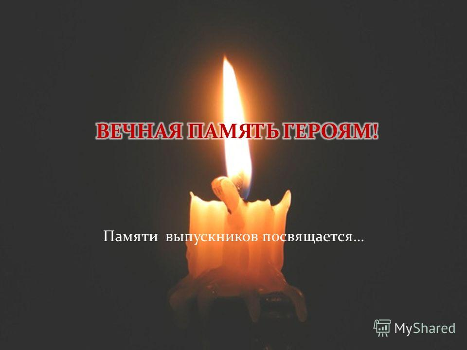 Памяти выпускников посвящается …