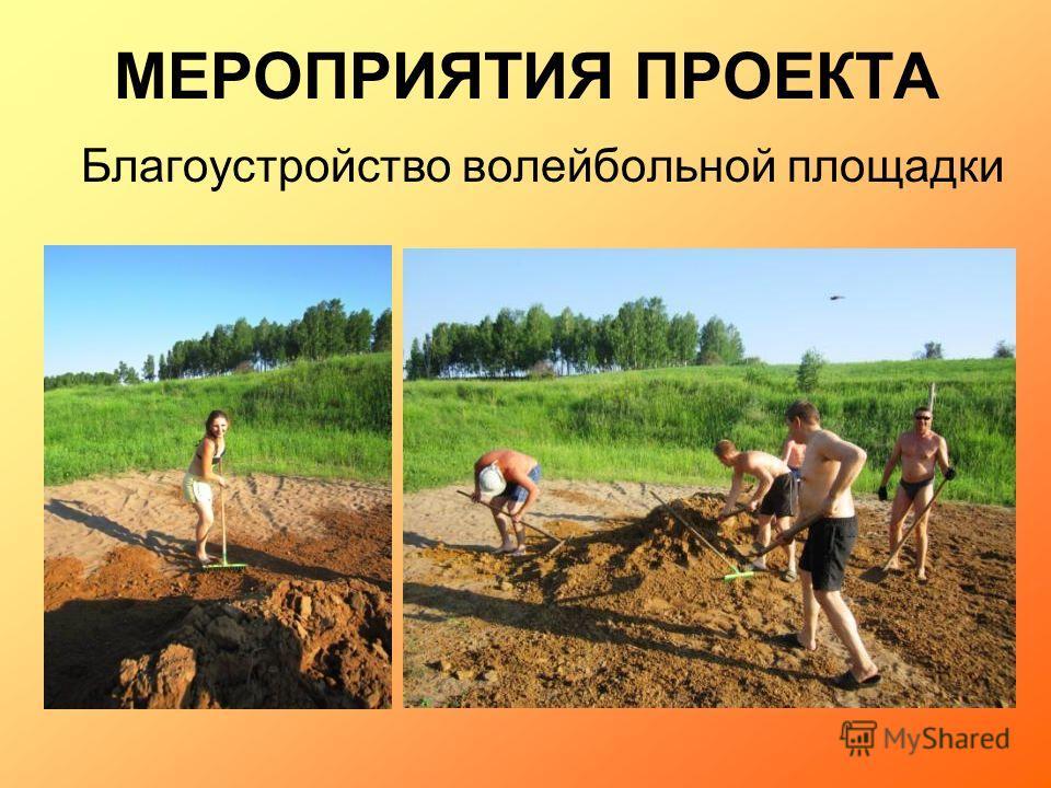 МЕРОПРИЯТИЯ ПРОЕКТА Благоустройство волейбольной площадки