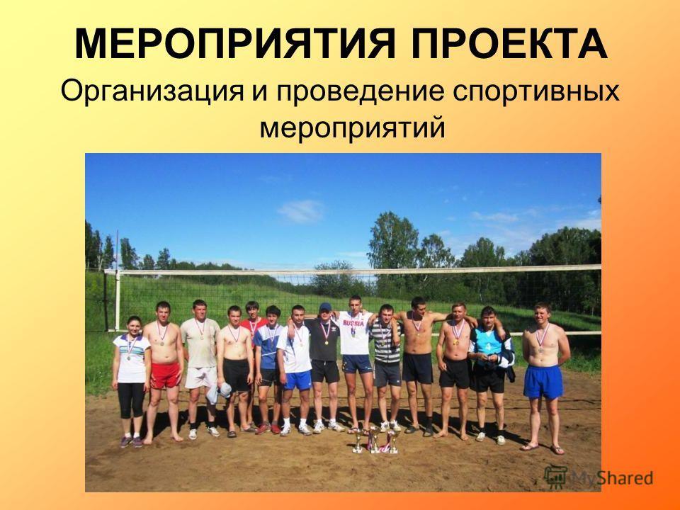 МЕРОПРИЯТИЯ ПРОЕКТА Организация и проведение спортивных мероприятий