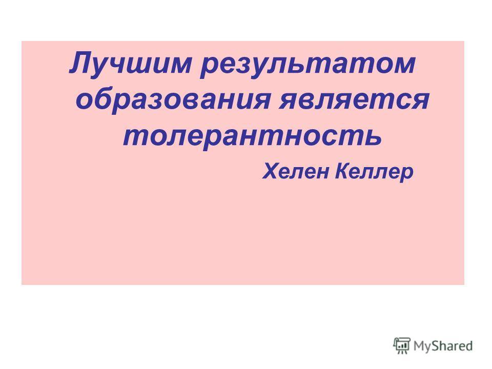 Лучшим результатом образования является толерантность Хелен Келлер