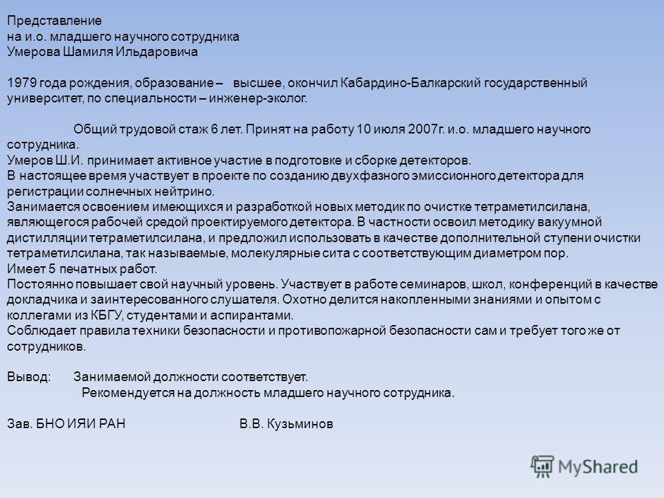Представление на и.о. младшего научного сотрудника Умерова Шамиля Ильдаровича 1979 года рождения, образование – высшее, окончил Кабардино-Балкарский государственный университет, по специальности – инженер-эколог. Общий трудовой стаж 6 лет. Принят на