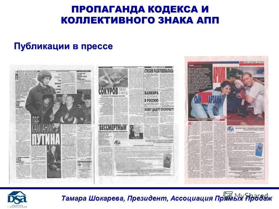 Публикации в прессе Тамара Шокарева, Президент, Ассоциация Прямых Продаж