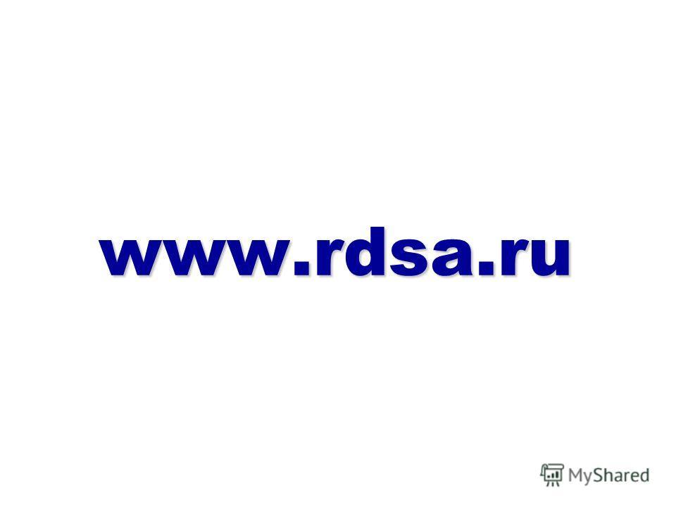 www.rdsa.ru