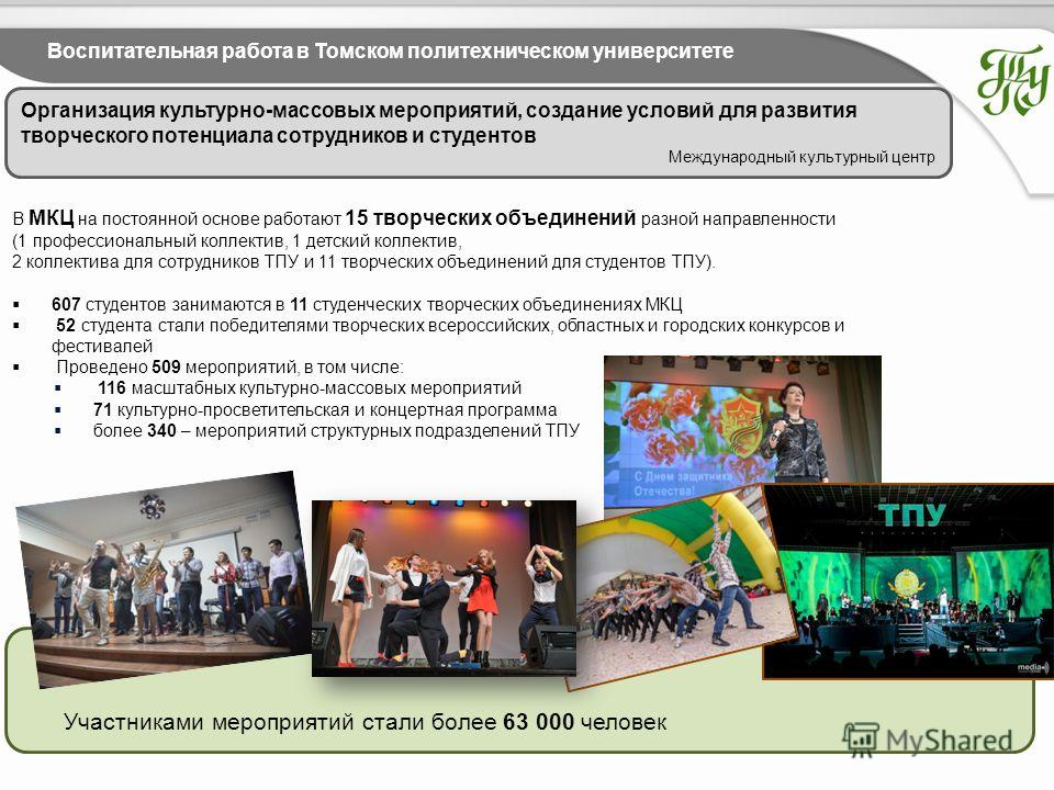 Воспитательная работа в Томском политехническом университете Участниками мероприятий стали более 63 000 человек Организация культурно-массовых мероприятий, создание условий для развития творческого потенциала сотрудников и студентов Международный кул