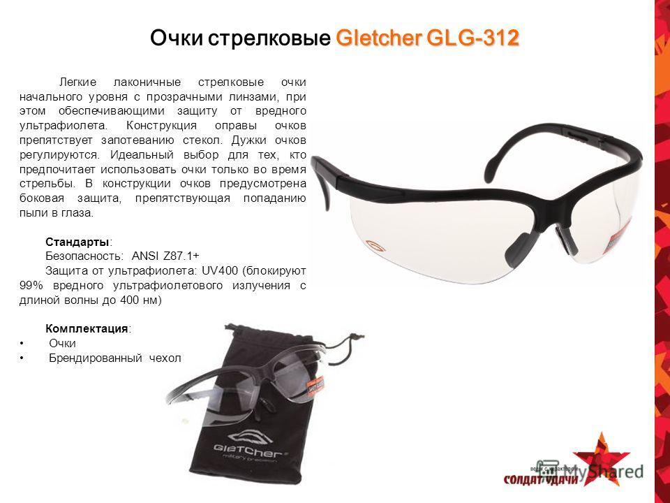 Gletcher GLG-31 2 Очки стрелковые Gletcher GLG-31 2 Легкие лаконичные стрелковые очки начального уровня с прозрачными линзами, при этом обеспечивающими защиту от вредного ультрафиолета. Конструкция оправы очков препятствует запотеванию стекол. Дужки