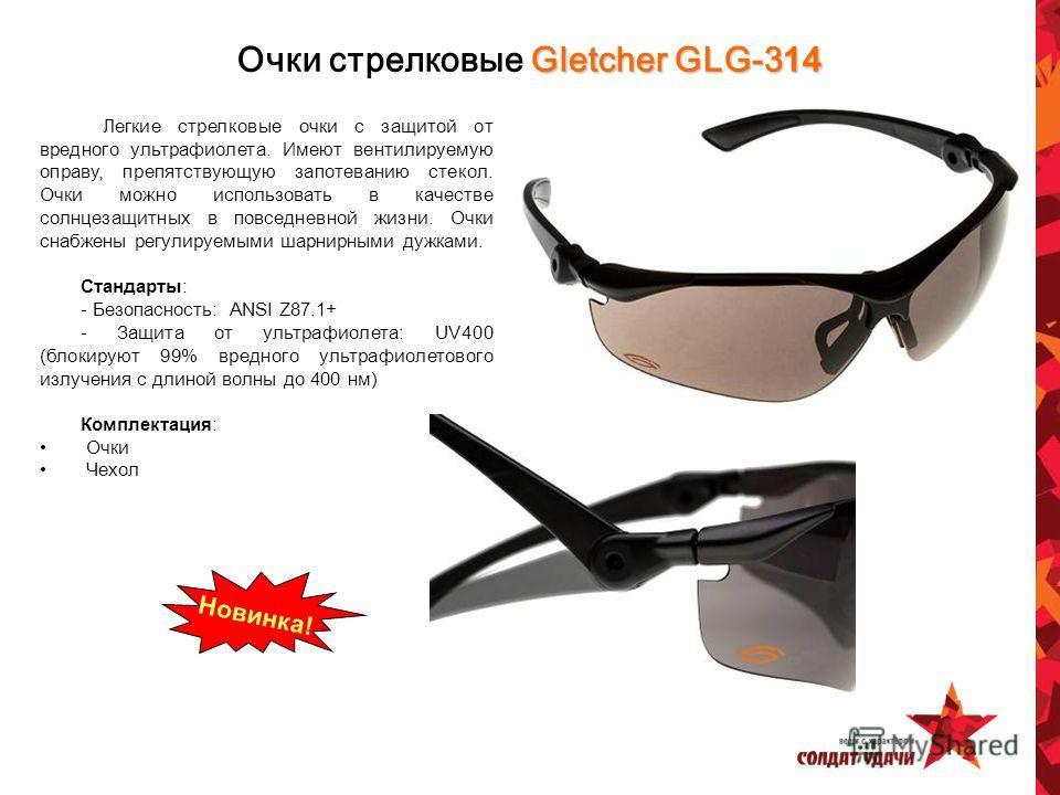Gletcher GLG-3 14 Очки стрелковые Gletcher GLG-3 14 Легкие стрелковые очки с защитой от вредного ультрафиолета. Имеют вентилируемую оправу, препятствующую запотеванию стекол. Очки можно использовать в качестве солнцезащитных в повседневной жизни. Очк