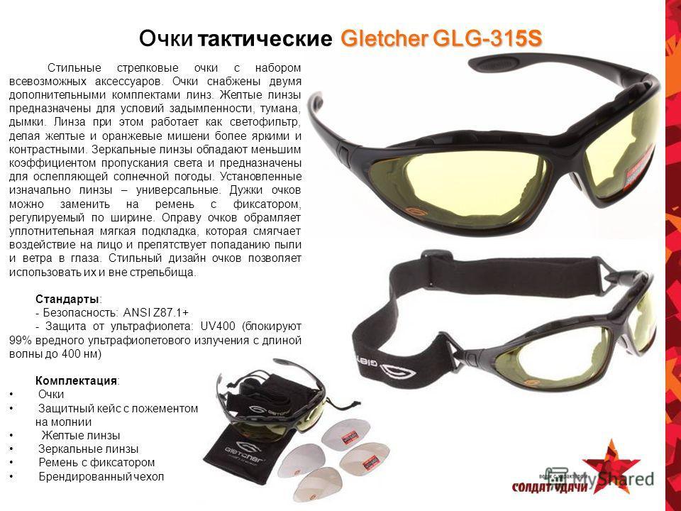 Gletcher GLG-31 5S Очки тактические Gletcher GLG-31 5S Стильные стрелковые очки с набором всевозможных аксессуаров. Очки снабжены двумя дополнительными комплектами линз. Желтые линзы предназначены для условий задымленности, тумана, дымки. Линза при э