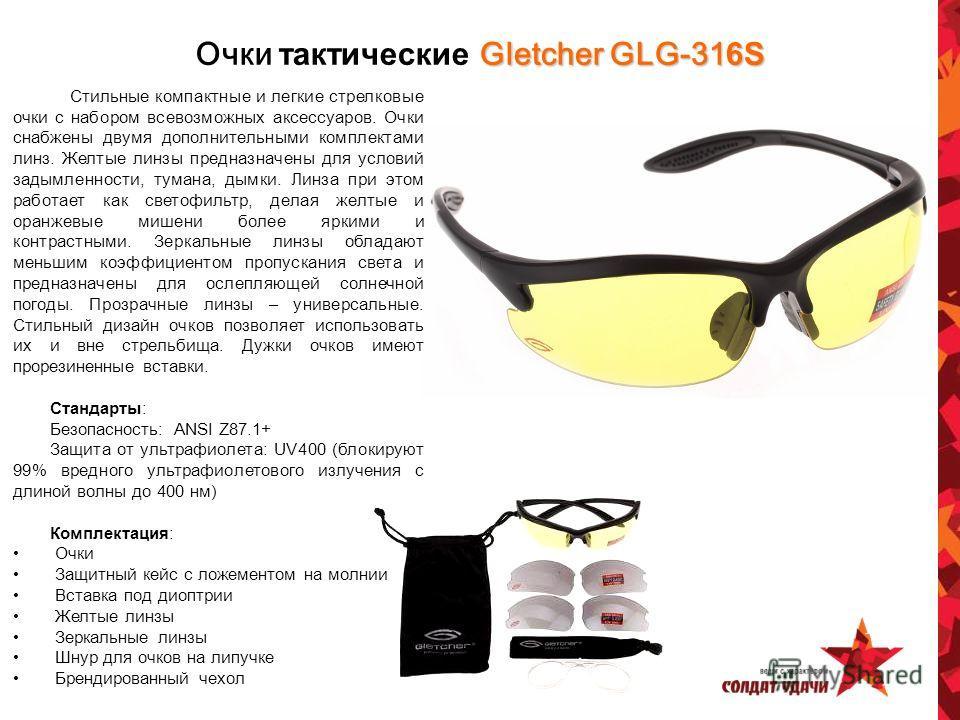 Gletcher GLG-31 6S Очки тактические Gletcher GLG-31 6S Стильные компактные и легкие стрелковые очки с набором всевозможных аксессуаров. Очки снабжены двумя дополнительными комплектами линз. Желтые линзы предназначены для условий задымленности, тумана
