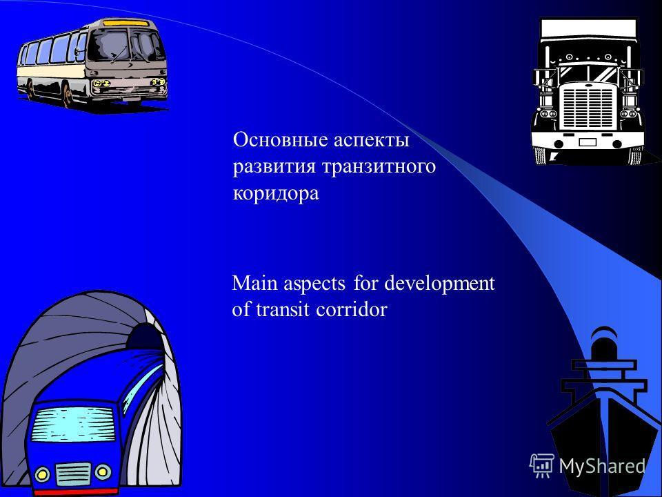 Основные аспекты развития транзитного коридора Main aspects for development of transit corridor