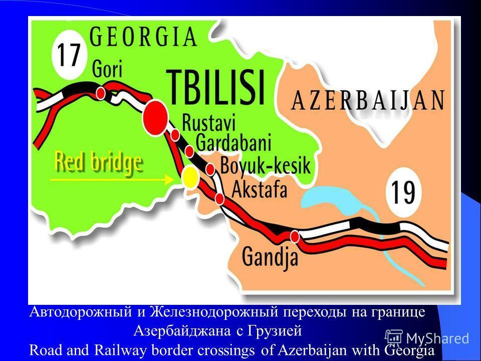 Автодорожный и Железнодорожный переходы на границе Азербайджана с Грузией Road and Railway border crossings of Azerbaijan with Georgia