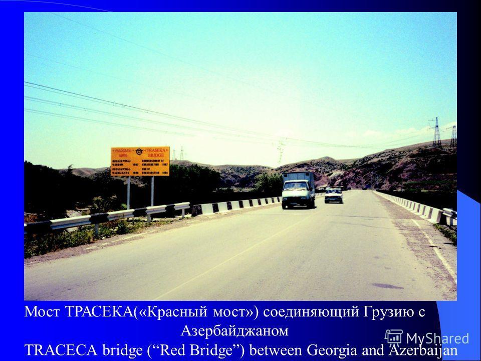 Мост ТРАСЕКА(«Красный мост») соединяющий Грузию с Азербайджаном TRACECA bridge (Red Bridge) between Georgia and Azerbaijan