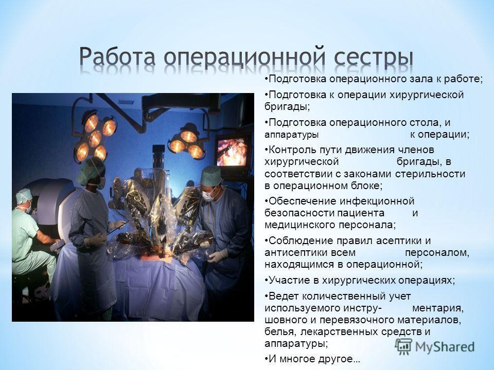 Подготовка операционного зала к работе; Подготовка к операции хирургической бригады; Подготовка операционного стола, и аппаратуры к операции; Контроль пути движения членов хирургической бригады, в соответствии с законами стерильности в операционном б