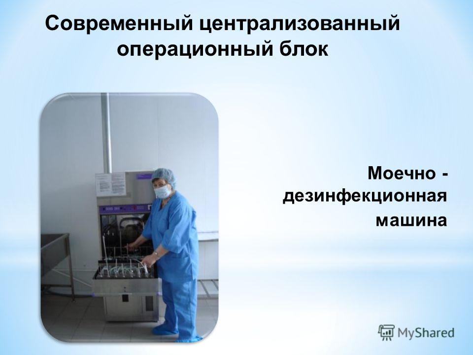 Моечно - дезинфекционная машина Современный централизованный операционный блок